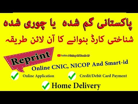 How To Apply Online For Pakistani Lost/Stolen CNIC, NICOP - Complete Process - 2018
