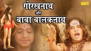 गोरखनाथ और बाबा बालकनाथ की जंग | बाबा बालकनाथ के चमत्कार देखकर हैरान हो जाओगे | Gorakhnath Vol-5