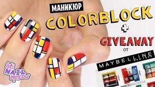 Колорблок маникюр «Мондриан» и КОНКУРС от Maybelline! (5 победителей)