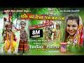 ઘડીક વાર રોકાય જાને મારા કાન || Ghadik Var Rokai Jane Mara Kan || Meera Ahir || New DJ Song