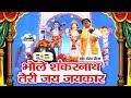 भोलेनाथ शंकर नाथ तेरी जय जयकार    Superhit Bhole Baba Song    Sanjay Chauhan    Ambey Bhakti