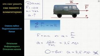 Физика Какое ускорение сообщает сила 10 Н телу массой 4 кг?