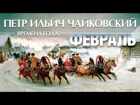 Чайковский - Времена года - Февраль \