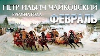 Чайковский - Времена года - Февраль 'Масленица' / Tchaikovsky - The seasons February (Lyrics Video)