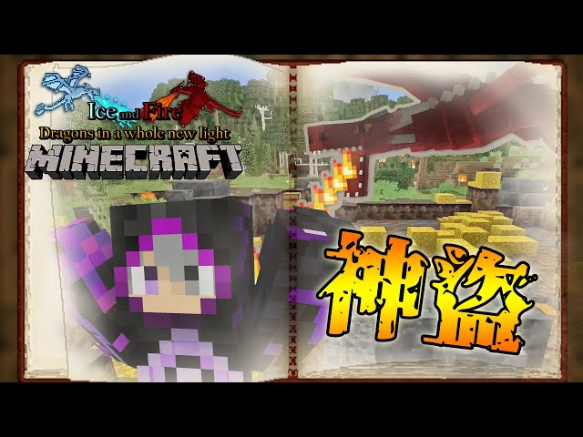 Minecraft 冰與火龍模組生存+ #1 神盜秋風 偷光火龍巢穴