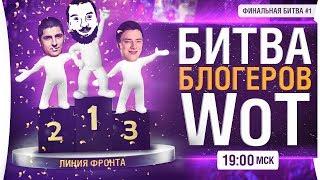 БИТВА БЛОГЕРОВ WoT • Финальная битва #1