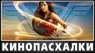 Чудо-женщина - Пасхалки / Wonder Woman [Easter Eggs]