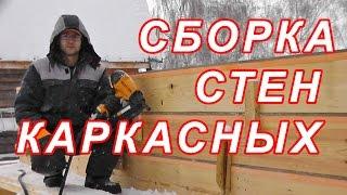11.19 СБОРКА КАРКАСНЫХ СТЕН ч2