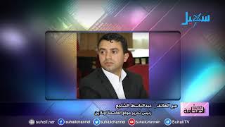 قناة سهيل | مدير مركز العاصمة يتحدث عن عبث الحوثيين في كبرى جامعات اليمن