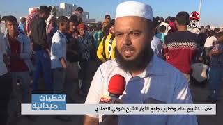 تغطيات عدن |  تشييع امام وخطيب  جامع الثوار الشيخ شوقي الكمادي | يمن شباب