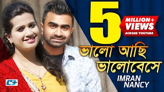 Valo Achi Valobashe | Imran & Nancy | Lyrical Video | Imran & Nancy Hit Song
