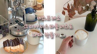 [일상브이로그] 네스프레소로 라떼 만들기