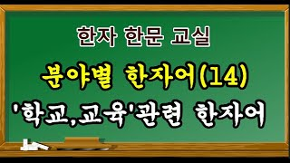 #한자어-학교교육관련 한자어