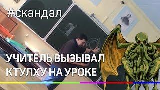 Учителя из Челябинской области обвинили в сатанизме