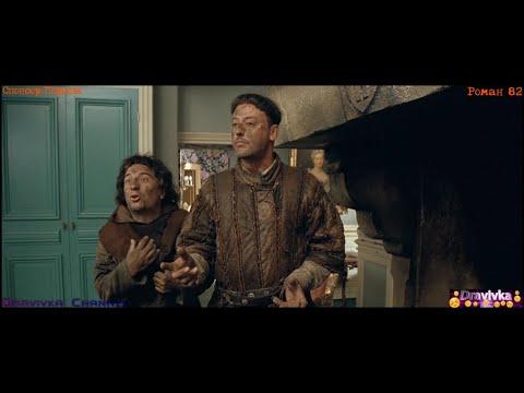Огромный Кусок Пакли В Камине ... отрывок из фильма (Пришельцы/Les Visiteurs)1993