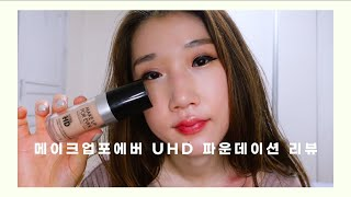 AD) Makeup Forever 메이크업포에버 UHD…