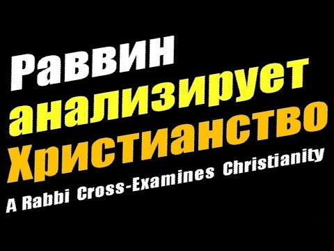 Раввин анализирует Христианство