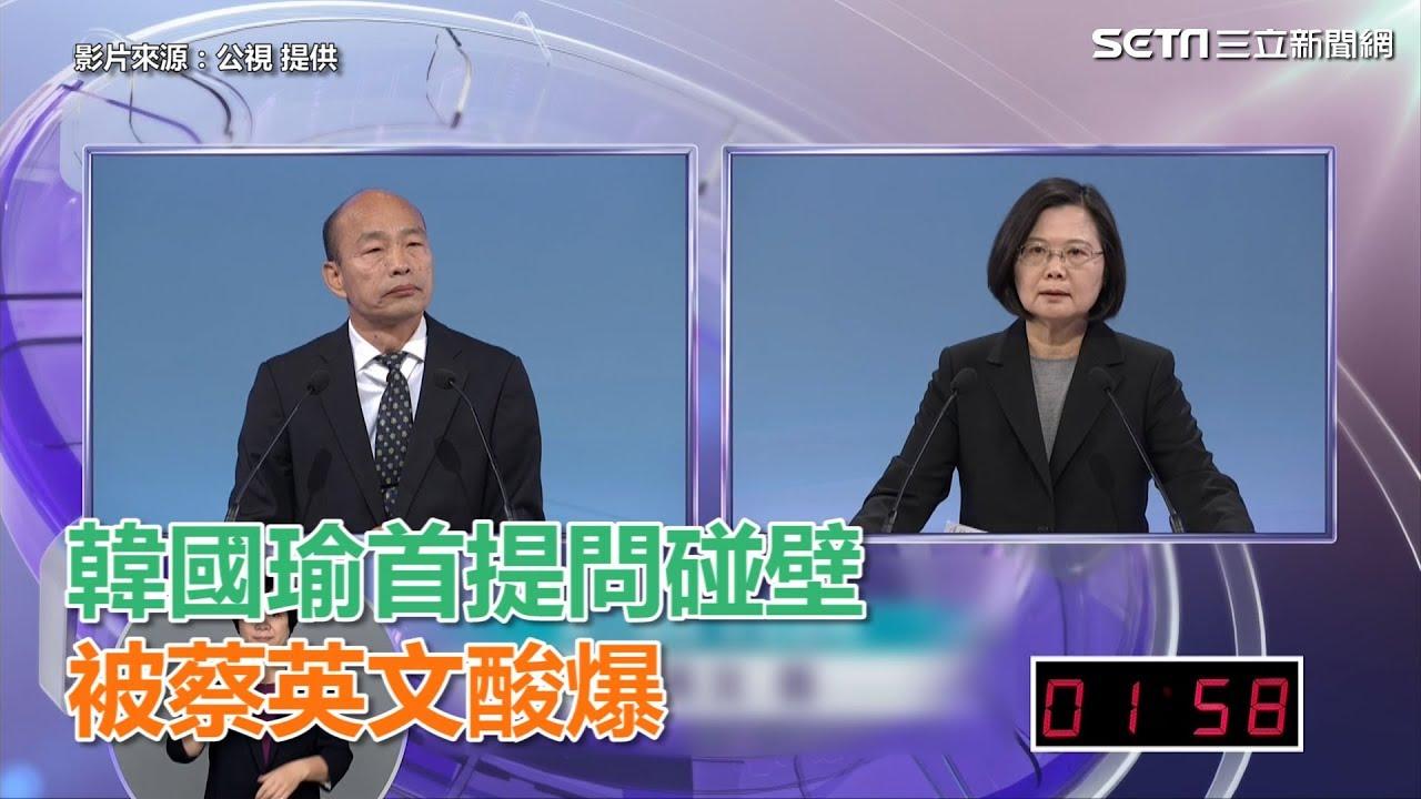 總統辯論/韓國瑜首提問碰壁 被蔡英文酸爆「你當總統…」│政常發揮 - YouTube