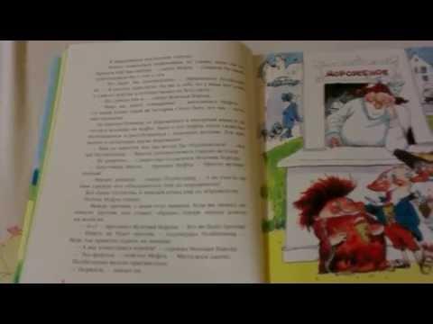 Обзор детской серии книг Эно Рауд  Муфта, Полботинка и Моховая Борода.(2 книги).