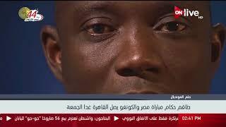 حلم المونديال.. طاقم حكام مباراة مصر والكونغو يصل القاهرة غدا الجمعة