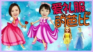 爱穿礼服的芭比娃娃 新魔力玩具学校, new molly toy school