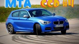 MTA CCD PALNET #4 - Покупка BMW M135i