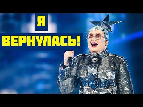 Верка Сердючка возвращается в шоу бизнес