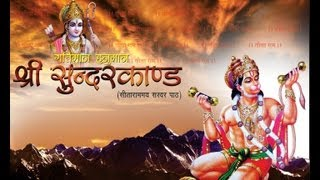 Sunderkand - Gatimaan Hanuman Shree - Anjaney Sharma