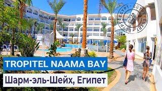Полный обзор отеля Tropitel Naama Bay 5 Шарм эль Шейх Египет