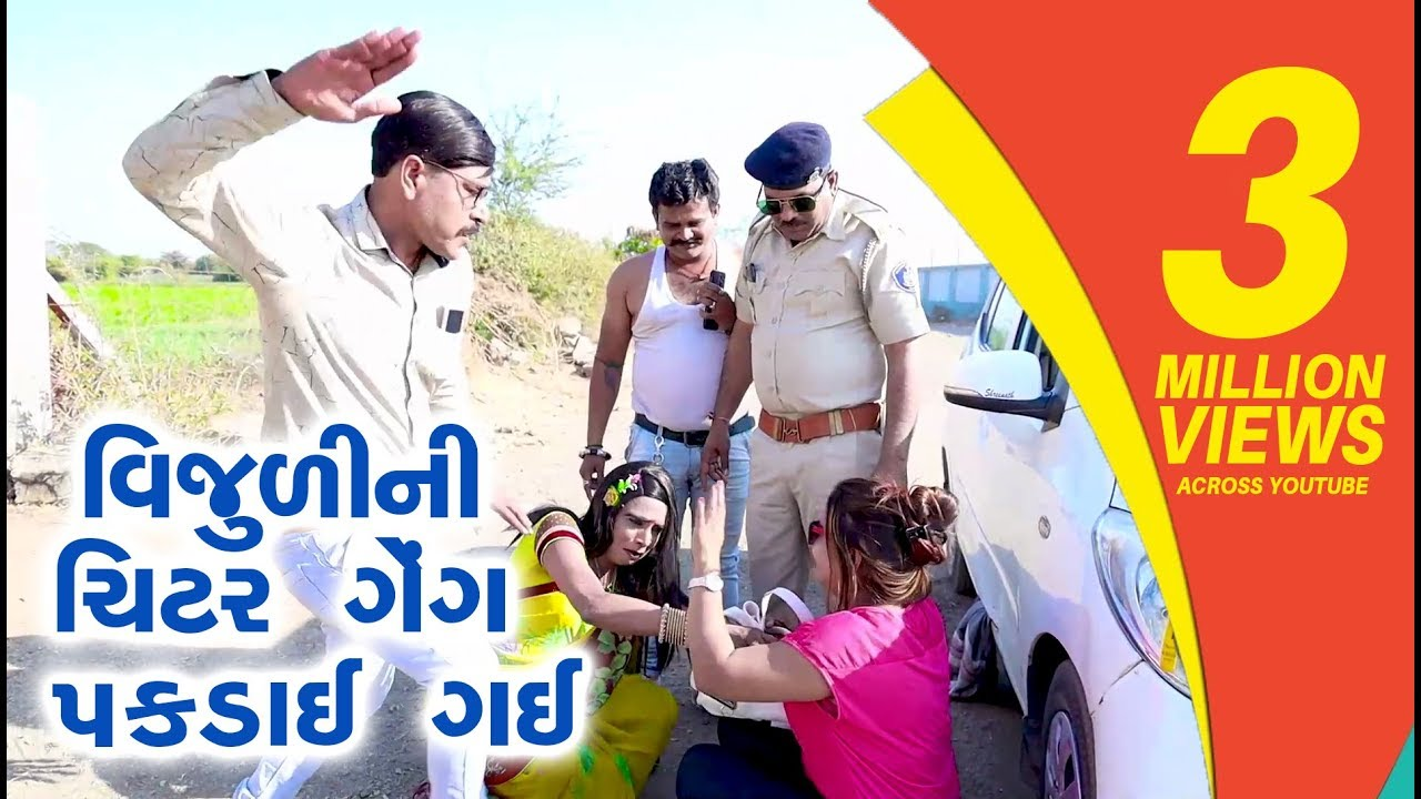 Vijuli Ni Chitar Gange Pakday Gay  | Gujarati Comedy 2019 | Comedy | Gujarati Comedy  | One Media