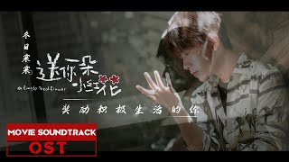 《送你一朵小红花》/ A Little Red Flower 电影原声合集   这朵小红花 献给普通的我们【预告片先知   Official Movie Trailer】 - YouTube