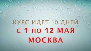 Авторский курс начинающий парикмахер Москва
