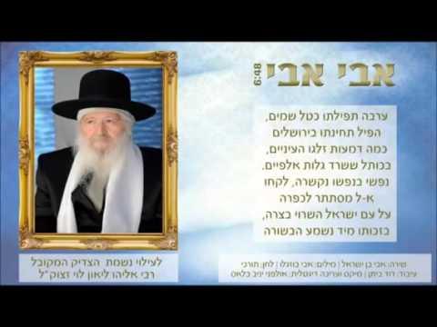 אבי בן ישראל -שיר חדש - אבי אבי (2015)