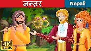 जन्तर | Nepali Story | Nepali Fairy Tales | Wings Music Nepal