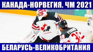Хоккей ЧМ 2021 Беларусь Великобритания Канада Норвегия Победа любой ценой или мимо четвертьфинала