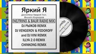 Дискотека Авария feat. Филипп Киркоров - Яркий Я - Ремиксы
