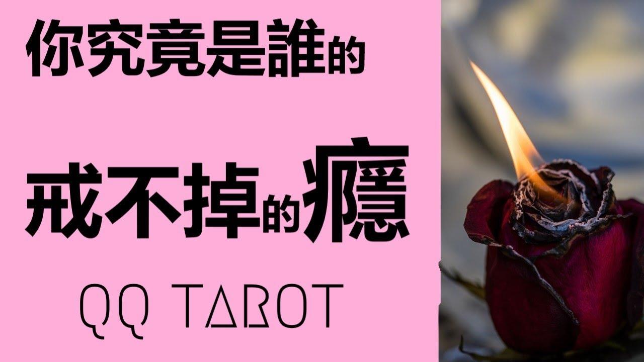 QQ塔羅占卜-誰已經爲你癡迷?星座個性職業?你們認識嗎?他會行動嗎?會在一起嗎?是正緣嗎?