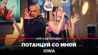 IOWA - Потанцуй Со Мной (LIVE @ Авторадио) смотреть онлайн в хорошем качестве бесплатно - VIDEOOO