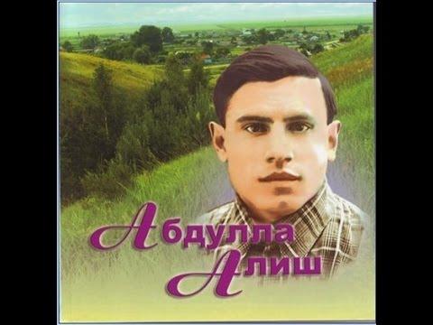 Татарский писатель Абдулла Алиш
