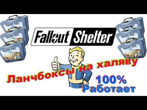 Fallout Shelter Ланчбоксы на халяву 100% работает
