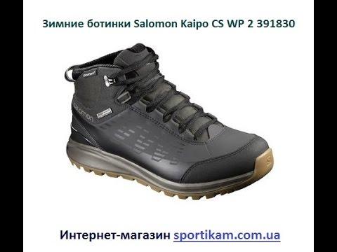 ВМЕСТЕ - Выбираем зимнюю обувь Salomon - YouTube