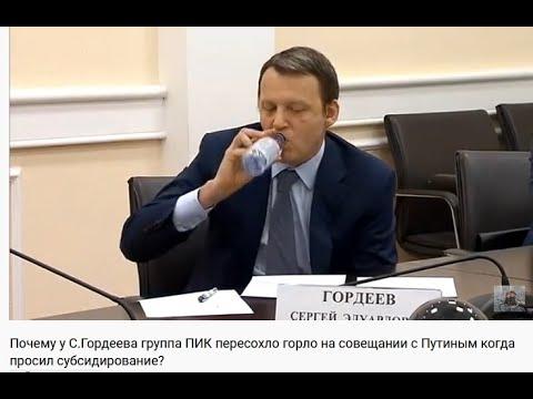 Почему у Гордеева группа ПИК пересохло горло на совещании с Путиным когда просил субсидирование?