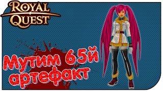 Royal Quest - Мутим 65й артефакт...