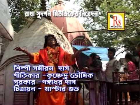 Kato Sadhonar Fole Ei Manob Jibon | Samiron | Aar Ashbo Kina Tarapithete | RS Music