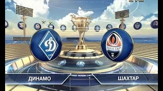 Динамо - Шахтер - 0:1. Обзор матча