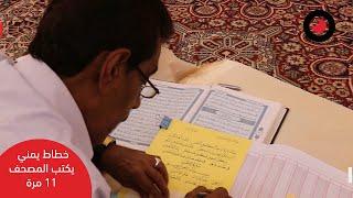 خطاط يمني يكتب المصحف 11 مرة