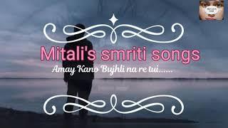 তোর হাসি টা আমার ঘরে এখন ওরে বসত করে|Tor Hasi Ta Amar Ghore|Sad Story ||Mitali's #অভিশপ্তভালোবাসা