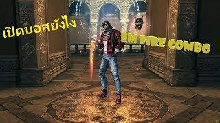 [Blade & Soul TH] FM Fire Awaken  ของที่ใส่+คอมโบ #BNSTHSS2 #Aweaken