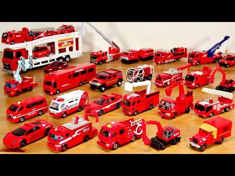 2021年夏 トミカ消防車両祭り☆いろんな消防関係の車両をいっぱい一気に紹介!はしご車・ポンプ車・照明車・キャリアカー・ランボルギーニにランエボ 迫力満点のロングトミカ☆