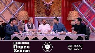 Прожекторперисхилтон - Выпуск от 09.12.2017